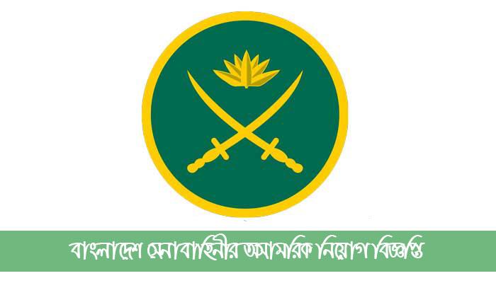 বাংলাদেশ সেনাবাহিনীর অসামরিক নিয়োগ বিজ্ঞপ্তি