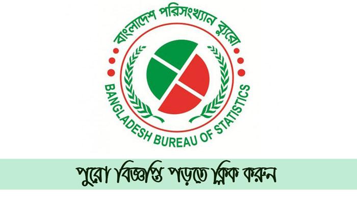 বাংলাদেশ পরিসংখ্যান ব্যুরো নিয়োগ বিজ্ঞপ্তি ২০২০
