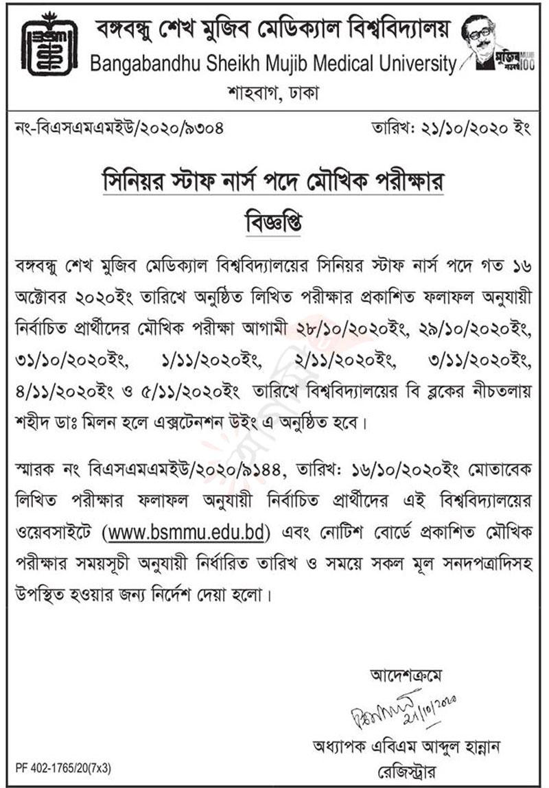 bsmmu edu bd job circular 2020
