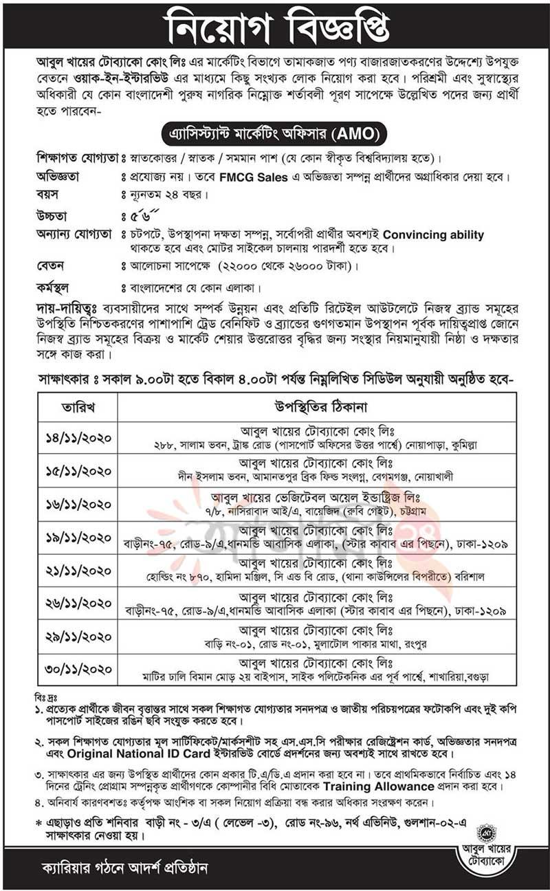 Abul Khair Tobacco Company Ltd Job Circular 2020