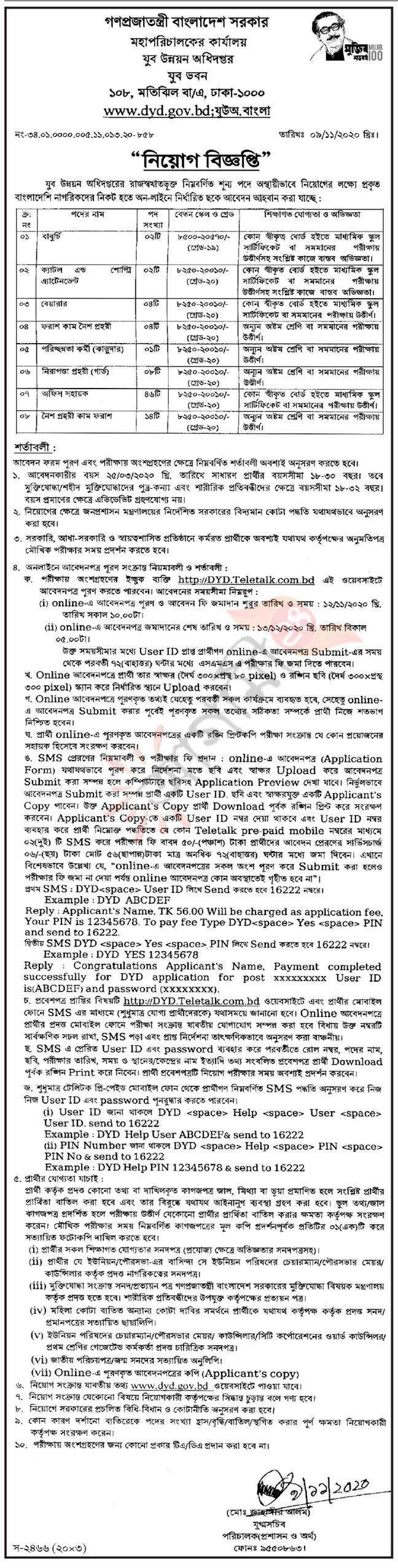 Department of Youth Development (DYD) Job Circular 2020