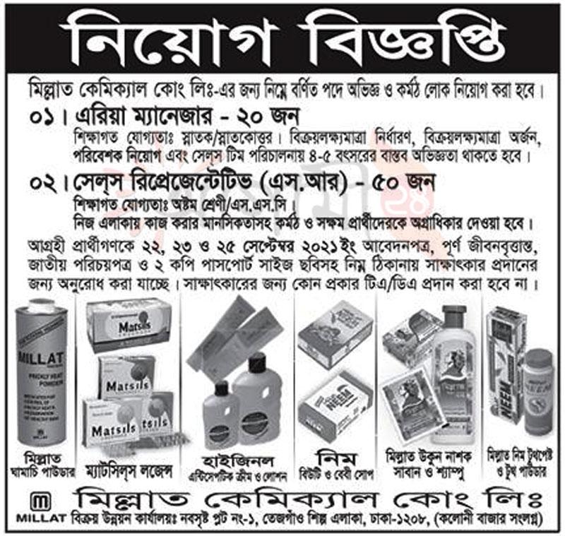 Millat Chemical Company Limited Job Circular 2021